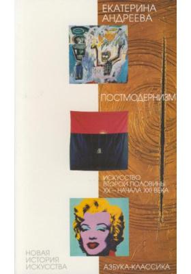 Постмодернизм. Искусство второй половины XX - начала XXI века