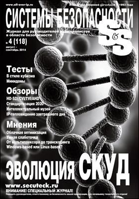 Системы безопасности = Security and Safety: журнал. 2014. № 4(118)