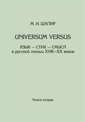 Universum versus: Язык — стих — смысл в русской поэзии XVIII-XX веков: монография. Кн. 2