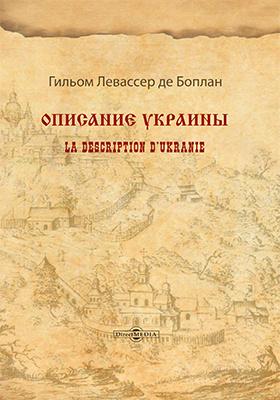 Описание Украины = La description d'Ukranie