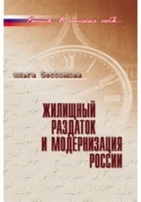 Жилищный раздаток и модернизация в России