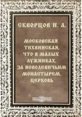 Московская Тихвинская, что в Малых Лужниках, за Новодевичьим монастырем, церковь