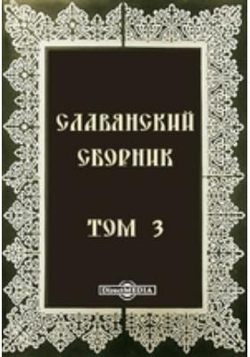 Славянский сборник. Т. 3