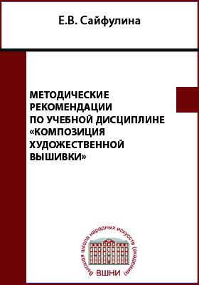 Методические рекомендации по учебной дисциплине «Композиция художественной вышивки»