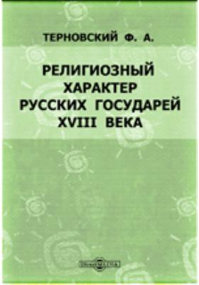 Религиозный характер русских государей XVIII века