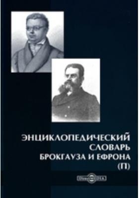Энциклопедический словарь Брокгауза и Ефрона (П)