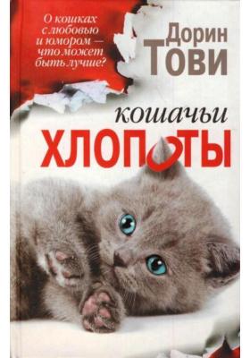 Кошачьи хлопоты = The New Boy Double Trouble : Сборник
