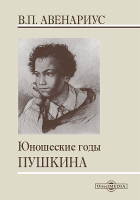 Юношеские годы Пушкина: художественная литература