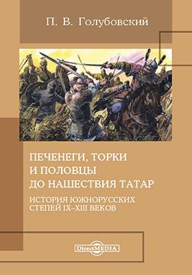 Печенеги, торки и половцы до нашествия татар : История южнорусских степей IX–XIII веков
