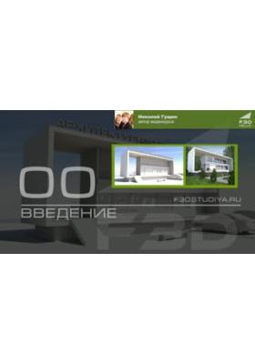 Архитектурная визуализация в ArchiCAD и Cinema 4D