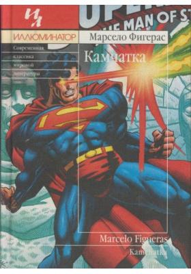 Камчатка = Kamchatka : Роман