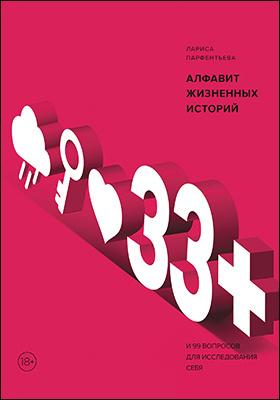 33+. Алфавит жизненных историй: научно-популярное издание