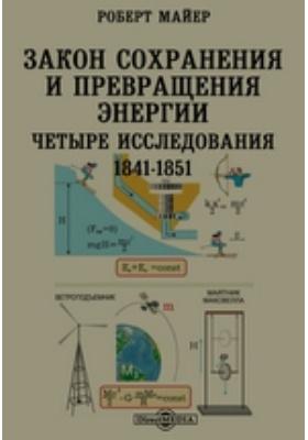 Закон сохранения и превращения энергии. Четыре исследования. 1841-1851