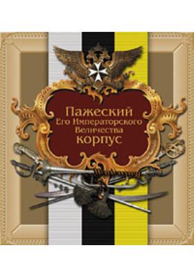 Пажеский Его Императорского Величества корпус