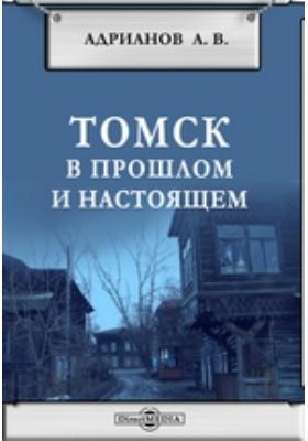 Томск в прошлом и настоящем
