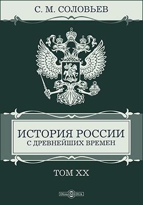 История России с древнейших времен : в 29 т. Т. 20