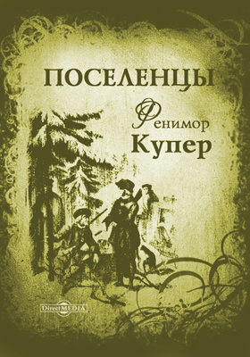 Поселенцы: художественная литература