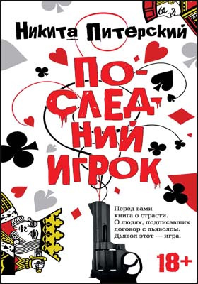 Последний игрок: роман
