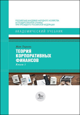 Теория корпоративных финансов: учебник : в 2 кн. Книга 1