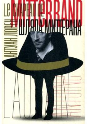 Шляпа Миттерана = Le Chapeau De Mitterran
