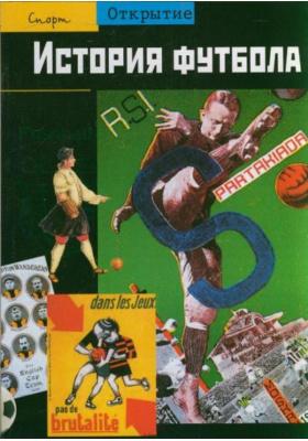 История футбола = La balle au pied. Histoire du football