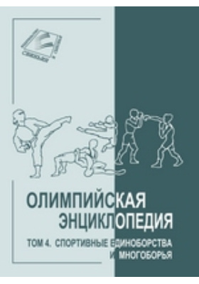 Олимпийская энциклопедия: энциклопедия : в 5-ти т. Т. 4. Спортивные единоборства и многоборья