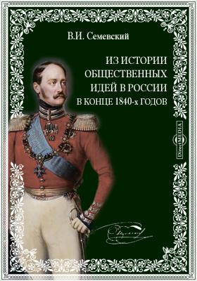 Из истории общественных идей в России в конце 1840-х годов