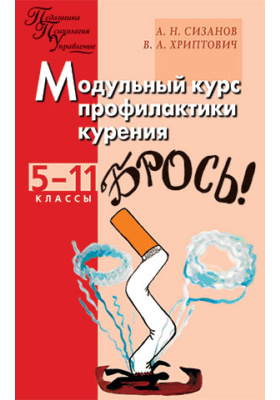 Модульный курс профилактики курения. Школа без табака: 5–11 классы