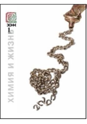 Химия и жизнь - XXI век: журнал. 2010. № 1
