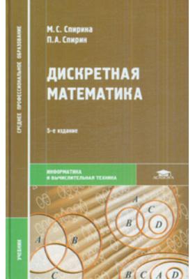Дискретная математика : Учебник для студентов учреждений среднего профессионального образования. 5-е издание, стереотипное