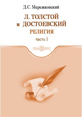 Л. Толстой и Достоевский. Религия, Ч. 1