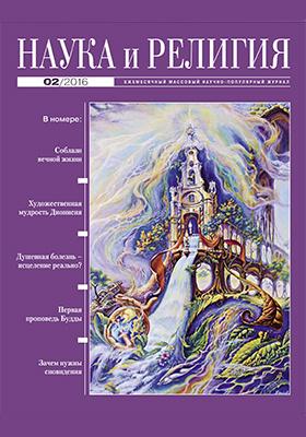 Наука и Религия: ежемесячный массовый научно-популярный журнал. 2016. № 2