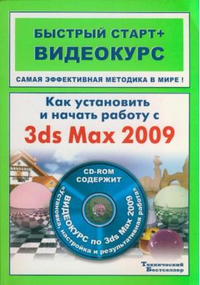 Как установить и начать работу с 3ds Max 2009 : Быстрый старт + видеокурс