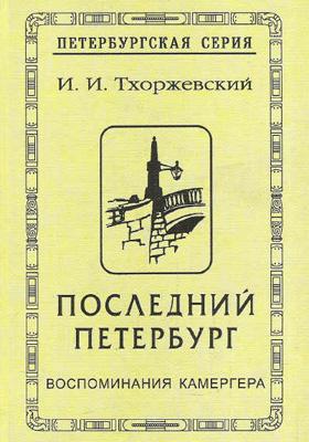 Последний Петербург : воспоминания камергера: документально-художественная литература