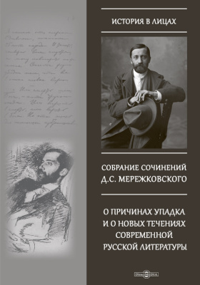 О причинах упадка и о новых течениях современной русской литературы