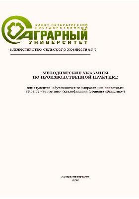 Методические указания по производственной практике : для обучающихся по направлению подготовки 36.03.02 «Зоотехния» (квалификация (степень) «бакалавр»)