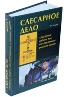 Слесарное дело : Слесарные работы при изготовлении и ремонте машин: учебное пособие. книга 1