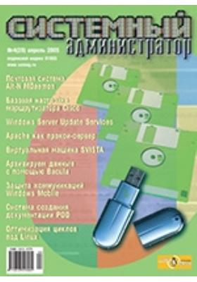 Системный администратор: журнал. 2005. № 4 (29)