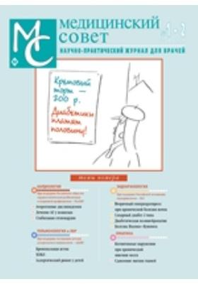 Медицинский совет: научно-практический журнал для врачей. 2010. № 1-2