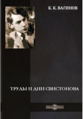 Труды и дни Свистонова: художественная литература