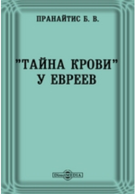 """Тайна крови"" у евреев"