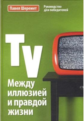 TV. Между иллюзией и правдой жизни : Учебное пособие