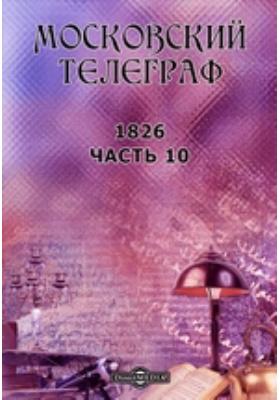Московский телеграф: журнал. 1826, Ч. 10