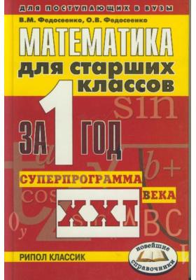 Математика для старших классов за 1 год : Суперпрограмма XXI века