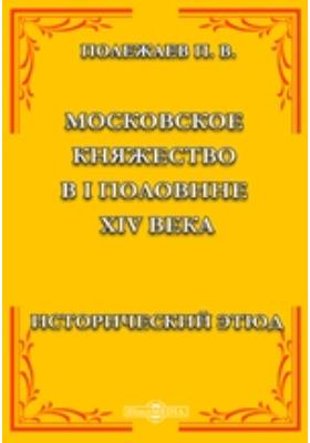 Московское княжество в I половине XIV века