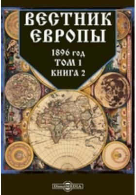 Вестник Европы. 1896. Т. 1, Книга 2, Февраль