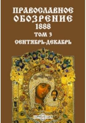 Православное обозрение: журнал. 1888. Том 3, Сентябрь-декабрь