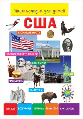 США : энциклопедия для детей