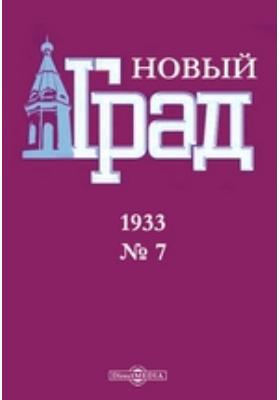 Новый град: журнал. 1933. № 7