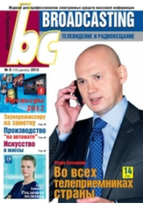 Broadcasting : телевидение и радиовещание: журнал. 2012. № 8(106)